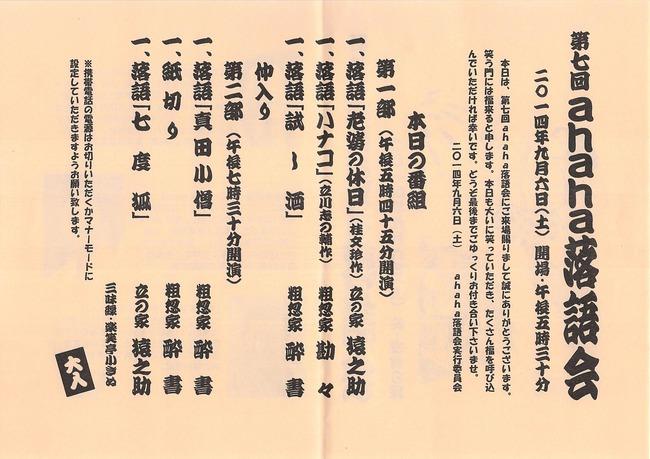 """【糸島移住生活 #010】古材の森で""""集団トリップ遊戯""""を堪能。「第七回ahaha落語会」に行ってきた"""