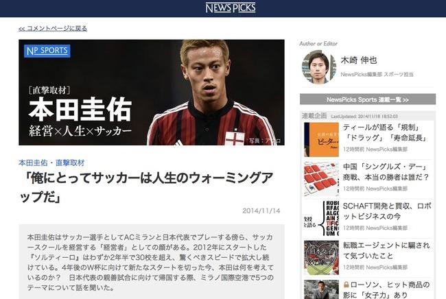 グノシーやスマニューでは流れない。サッカー本田のNewsPicks独自記事がすごい