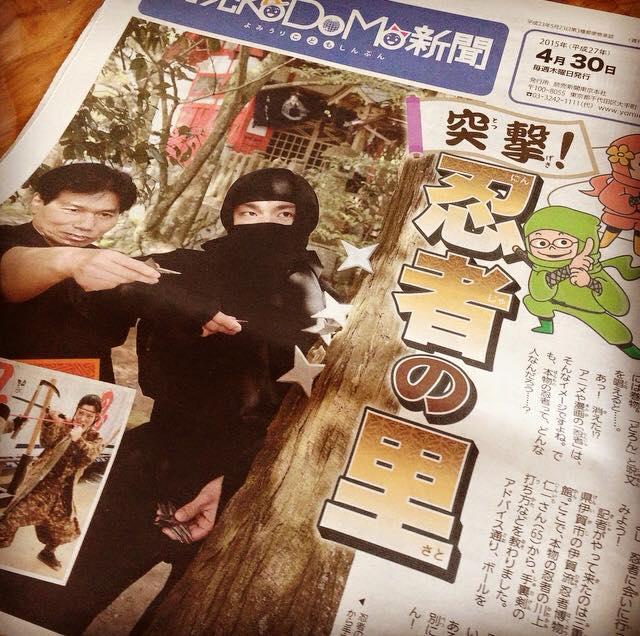 「ん?なんで忍者特集やねん!」というコドモ新聞へのツッコミ