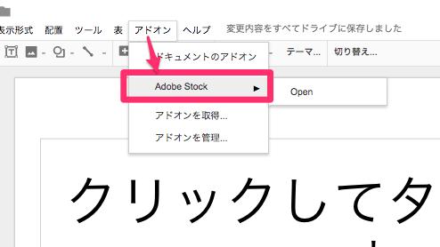 「Googleスライド」にAdobe Stockの素材がかんたん挿入できるアドオン登場