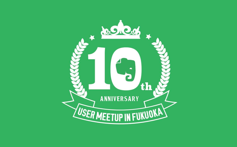 《告知》10周年記念!Evernote User Meetup in Fukuoka
