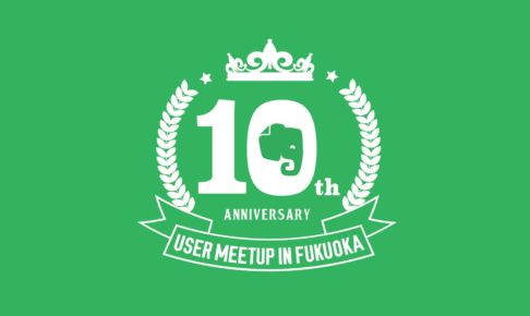 《告知》10周年記念!Evernote User Meetup in Fukuoka