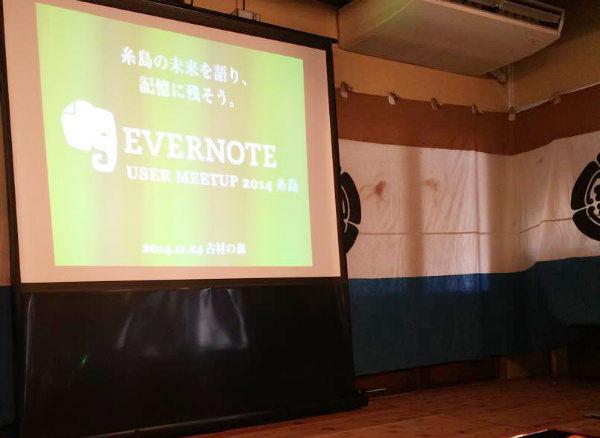 Evernote、NewsPicks...2014年に主宰したユーザー会をふりかえる