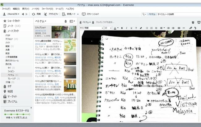【レポート】糸島の未来を語り、記憶に残そう。「Evernote User Meetup 2014 ITOSHIMA」を開催しました