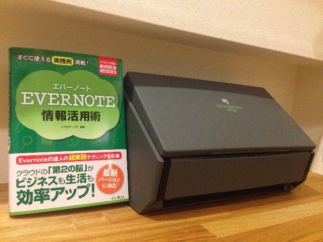 【書籍・メディア掲載】『Evernote情報活用術』にてアンバサダーとして執筆しました