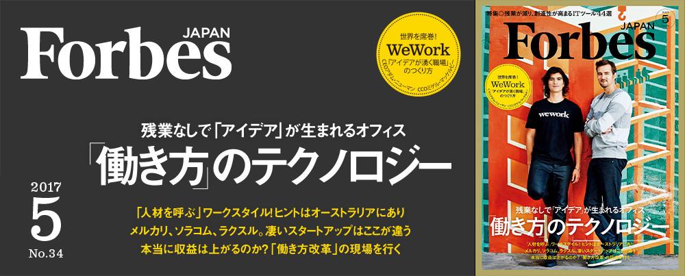 《メディア掲載》Forbes JAPAN『残業が減り、創造力が高まるITツール課題別44選』にMindMeisterが選出!