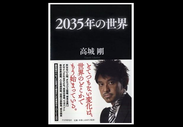 高城剛著『2035年の世界』の飛躍したリアル感