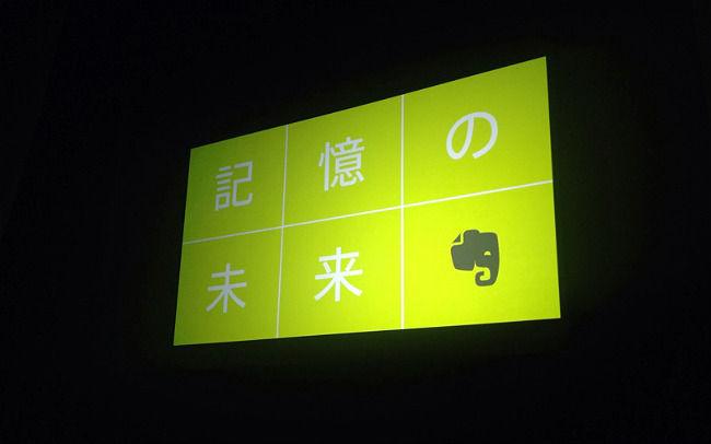 【レポート】「EVERNOTEを最強の営業ツールに」に登壇(Evernote Days 2014 TOKYO)