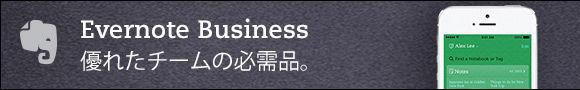 【Evernoteビジネス活用アイデア #032】物件情報をEvernoteで管理する