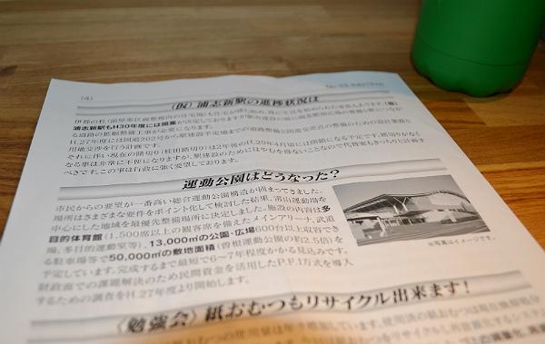 【糸島移住生活 #030】