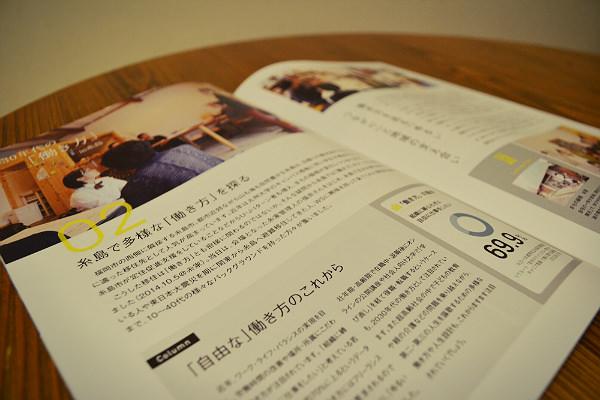 糸島で多様な「働き方」探るレポート記事ができた