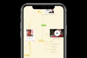 MindMeister、PCでアウトラインを作る⇒スマホアプリで追記する使い方