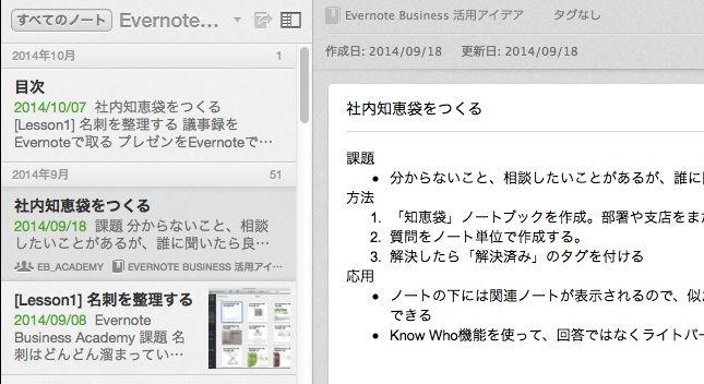 【Evernoteビジネス活用アイデア #006】社内のアイデアを集約する