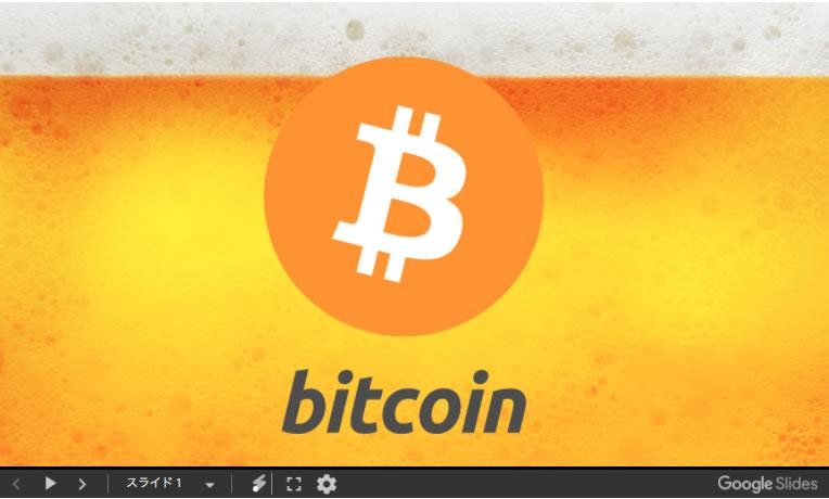 《FREE》「仮想通貨ビットコイン勉強会」のスライド資料を公開!