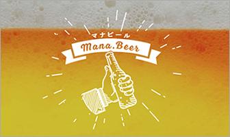 《学び×🍺》マナビール|Mana.Beer