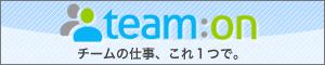 チームオン(TeamOn) | 無料で使えるタスク管理、スケジュール、グループチャットやファイル共有クラウドサービス