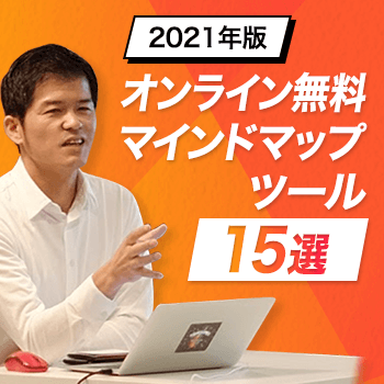 《2021年完全版》WEBブラウザで使える無料オンラインマインドマップツール&アプリ比較15選