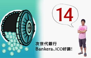 《14週連続》ICOも好調!次世代銀行Bankera(バンクエラ)、今週もイーサリアムで利益配当!