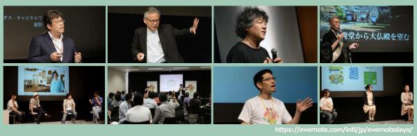 【告知】11/24糸島の未来を語り、記憶に残そう。「Evernote User Meetup 2014 ITOSHIMA」古材の森にて開催!