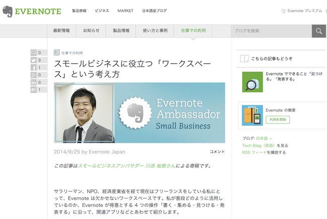 Evernote日本語版ブログ(9/25更新分)に寄稿しました