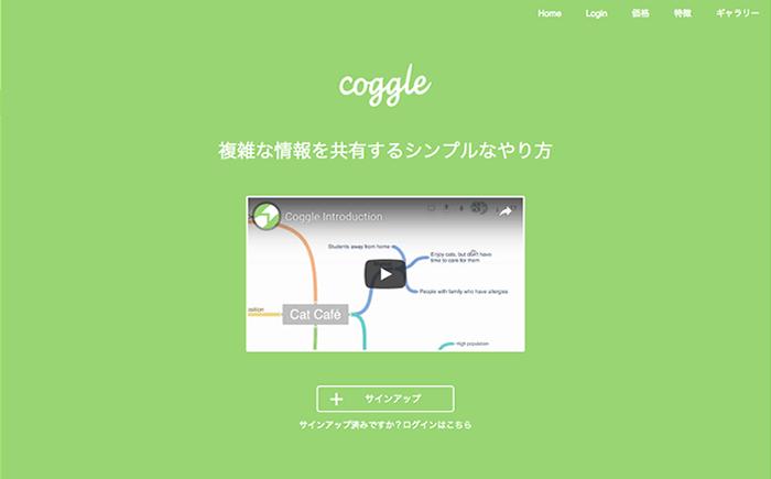 coggle_《2019年版》インストール不要!WEBブラウザで使える無料オンラインマインドマップツール [BEST10]