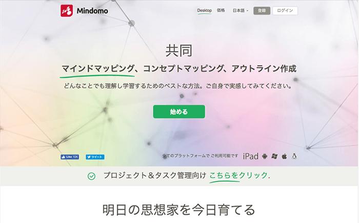 mindomo_《2019年版》インストール不要!WEBブラウザで使える無料オンラインマインドマップツール [BEST10]