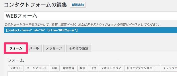 WordPressサイトからの大量メール送信はまず「Contact Form 7」のスパム対策を疑え!