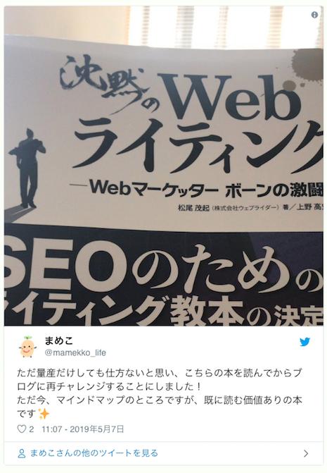 《実例紹介》長く読まれるブログを書くなら名著『沈黙のWEBマーケティング』を読んでコンテンツを深堀すべし