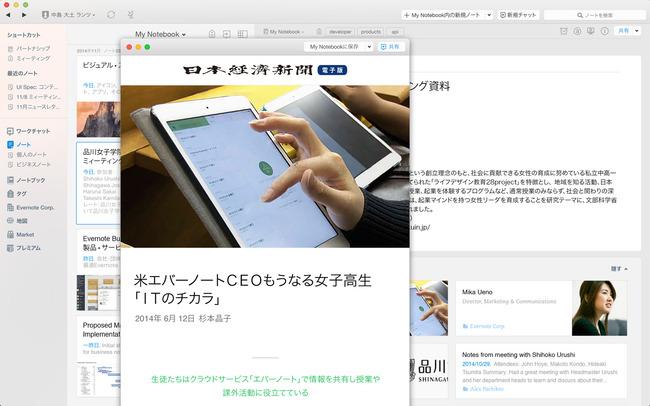 日経とEvernoteの提携とコンテキスト機能、フィードバックが多面的でおもしろい