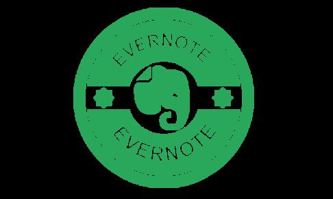 最近Evernote、使っていますか?