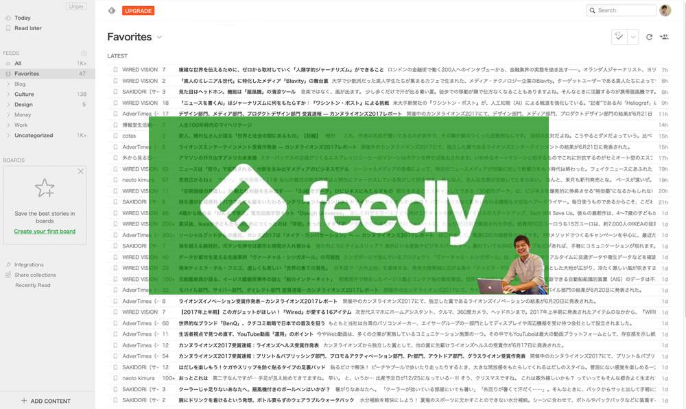 《ネット情報収集》大量の情報をインプットするなら「feedly」その特徴とメリット10個