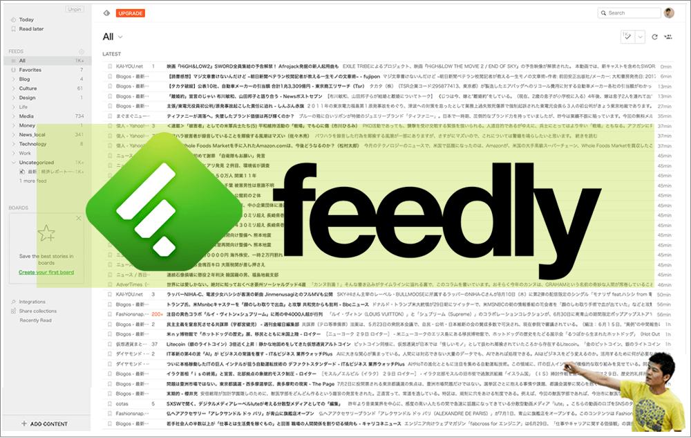 《ネット情報収集》毎朝300サイトをRSSリーダー「feedly」で情報チェックするのはもはや通過儀礼