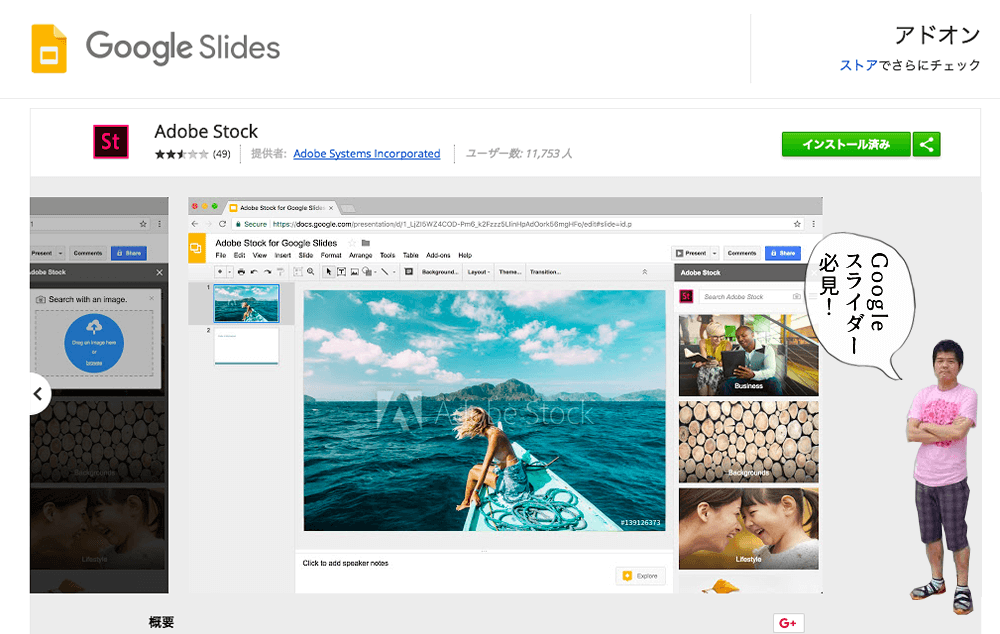 googleスライド にadobe stockの画像素材がかんたん挿入できるアドオン