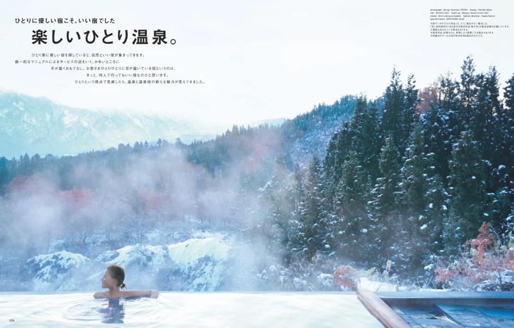 あ、ちょっと温泉行ってくる。「ひとり温泉」は楽しい
