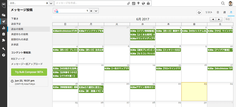 《情報発信》仕事を楽にするために私は毎月2200円払い、SNS予約投稿『Hootsuite』を使う。
