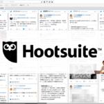 《情報発信》仕事を楽にするために月額2200円払ってSNS予約投稿「Hootsuite」を使っています。