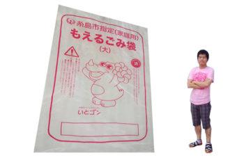 糸島市の「指定可燃ゴミ袋(もえるごみ袋)」は高いのか?