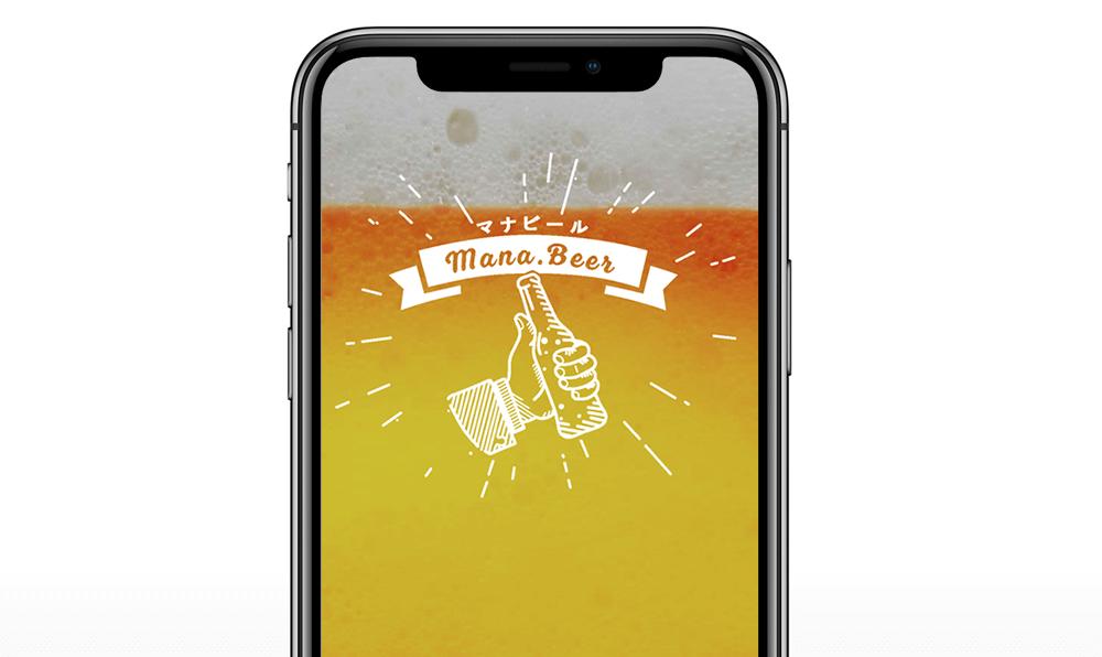 「ManaBeer (マナビール)」の公式サイト(http://mana.beer)がOPEN!