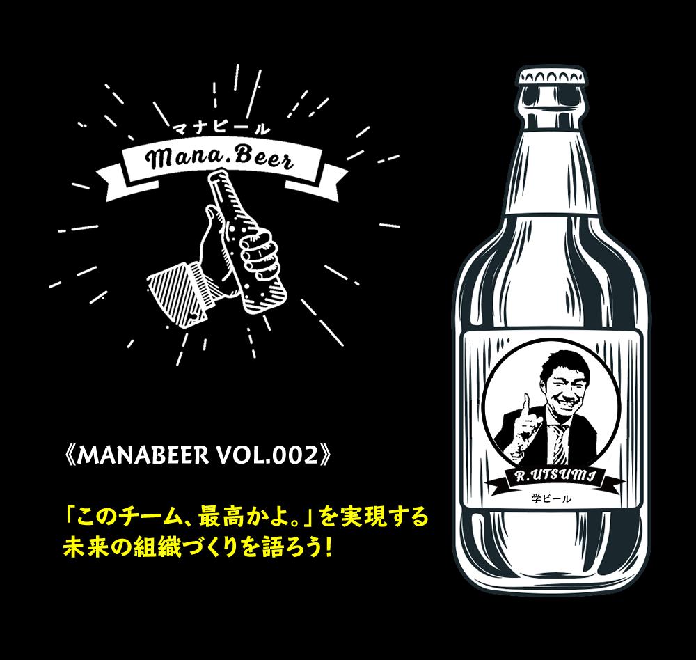 《告知》 ManaBeer Vol.002 「このチーム、最高かよ。」を実現する未来の組織づくりを語ろう!