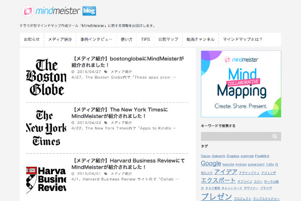 MindMeister.jp 公式ブログがOPENしました!
