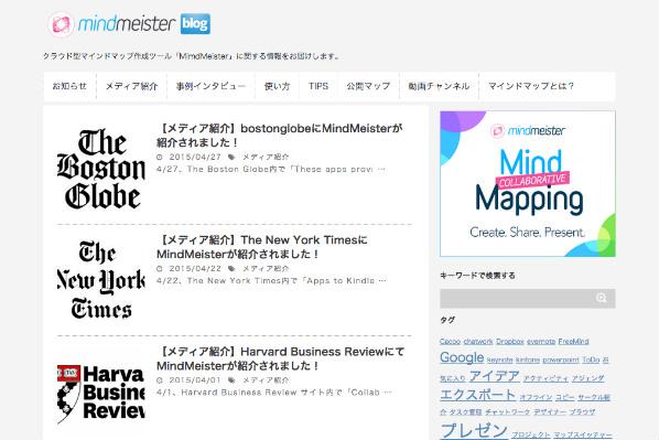 MindMeister.jp 公式ブログがOPENしました!