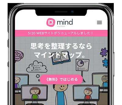 「思考を整理するならマインドマップ」。MindMeiser.jpがリニューアルしました