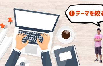 個人ブログ、テーマを絞るか?雑記でいくか?《前編》