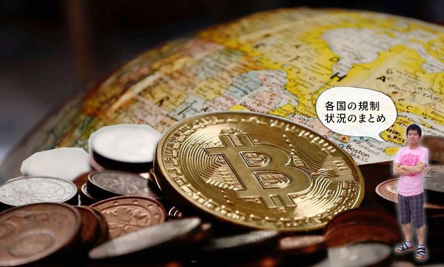 《2017年》各国の仮想通貨の規制状況(日本・アメリカ・中国韓国・ロシア・シンガポールほか)