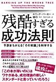 『残酷すぎる成功法則』(エリック・バーカー/ 橘玲[監訳])