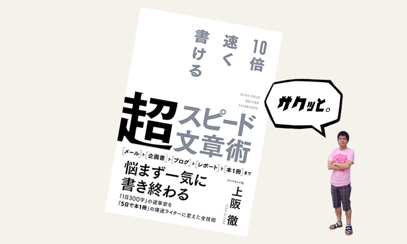 [サクッと書評]『10倍速く書ける 超スピード文章術』(上阪徹)