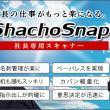 「社長、ShachoSnapを全社導入してください!」ある営業マンの直談判