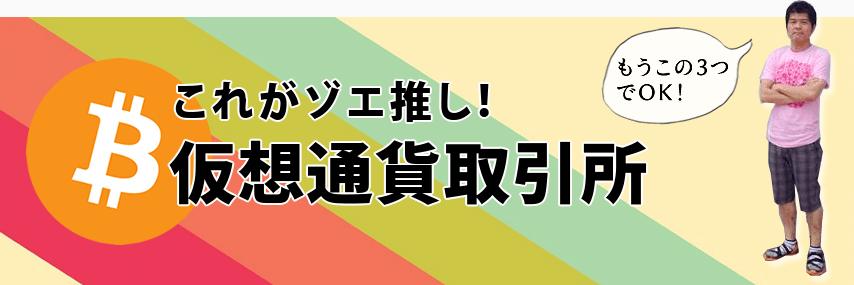 《2017年ビットコイン初心者向け》ゾエ推しの仮想通貨取引所3つ