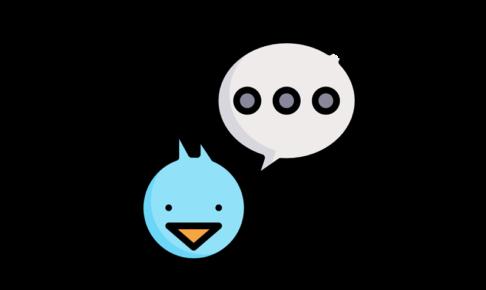 ブログ記事の元ネタ帳はEvernoteからTwitterがメインになってきた。