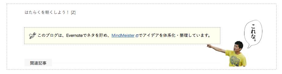 ブログ記事下にテキストリンク貼るだけでアクセス1.4倍に!
